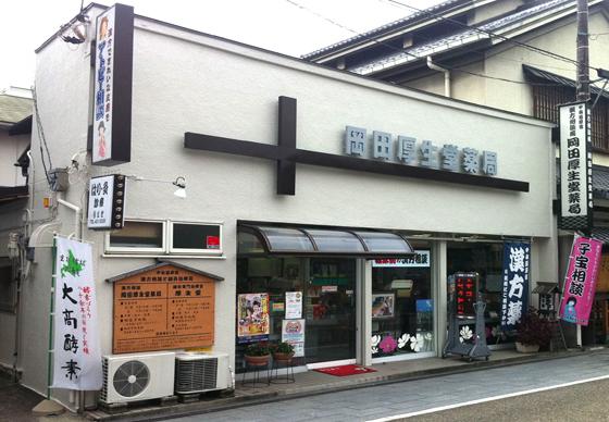岡田厚生堂薬局_1