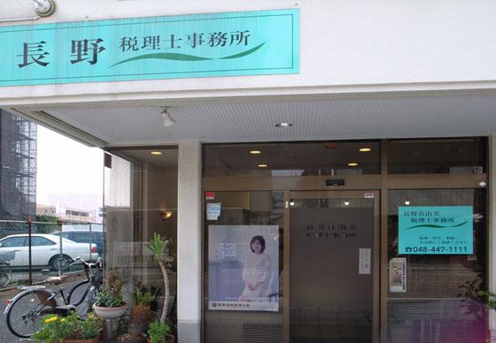 長野税理士事務所_1