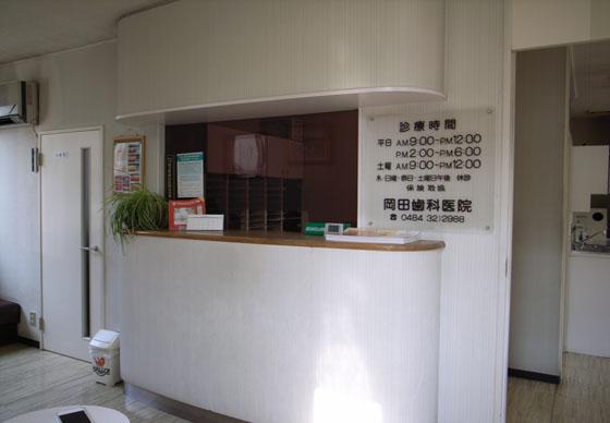 岡田歯科医院_3