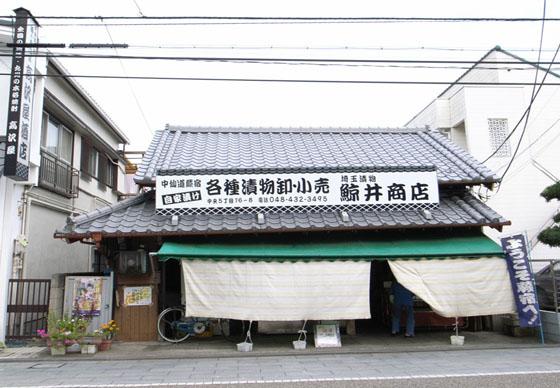 鯨井商店_1